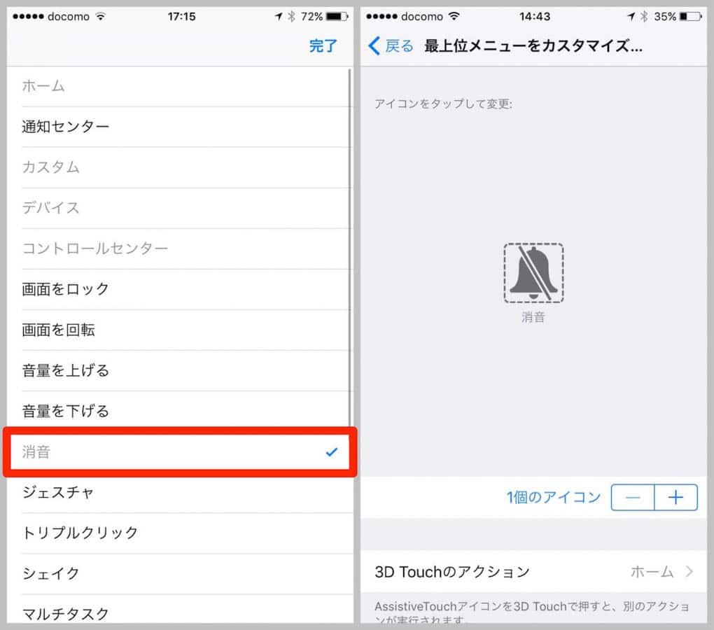 iphone7-ios10-shutter-sound-6