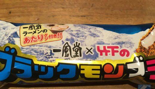 全国の一風堂に九州定番アイス・ブラックモンブラン&ミルクック限定パッケージ登場!あえて福岡で食べてきた