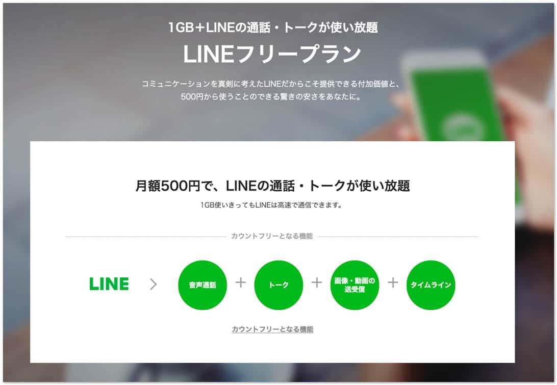 line-mobile-2