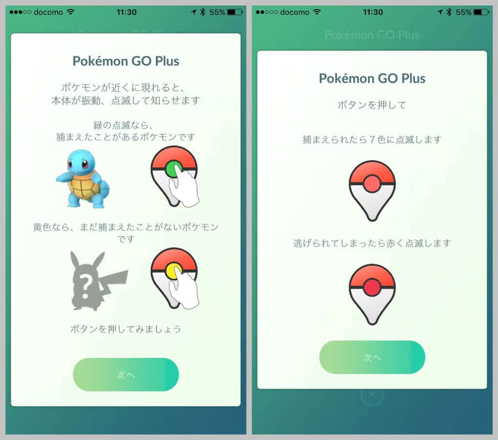 Pokemongo plus 13