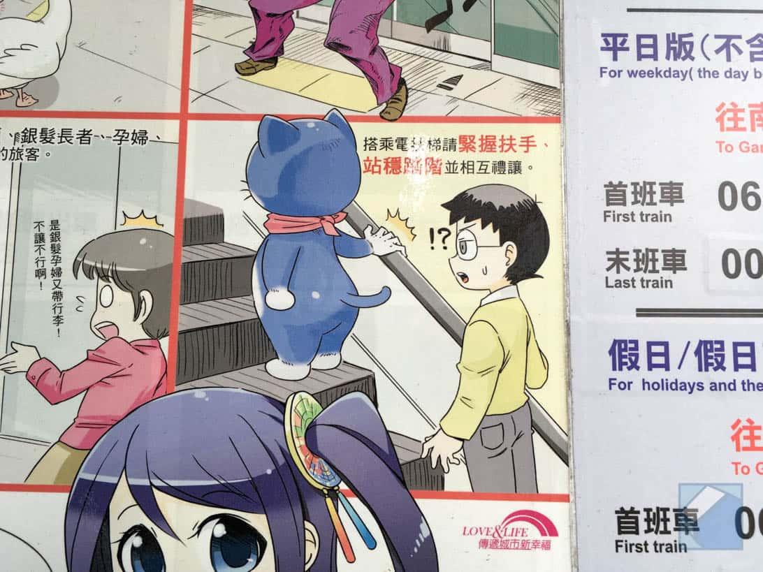 Takao kaohsiung subway 15