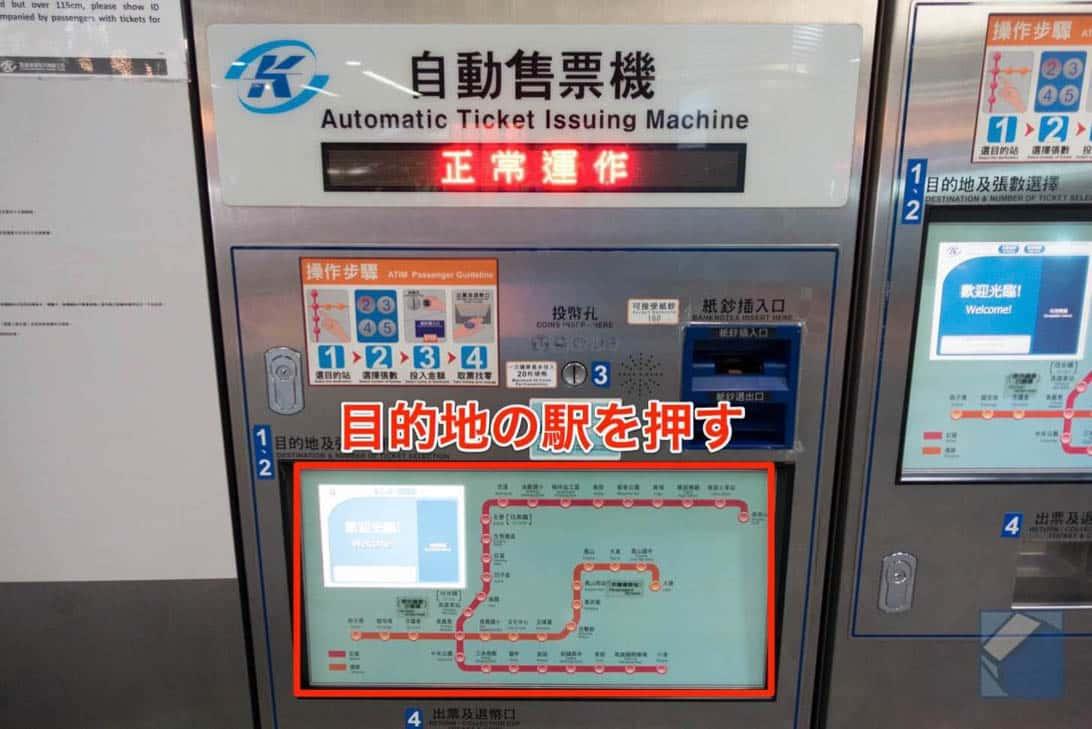 Takao kaohsiung subway 5
