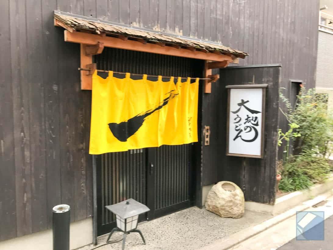 Daichi no udon tokyo 1