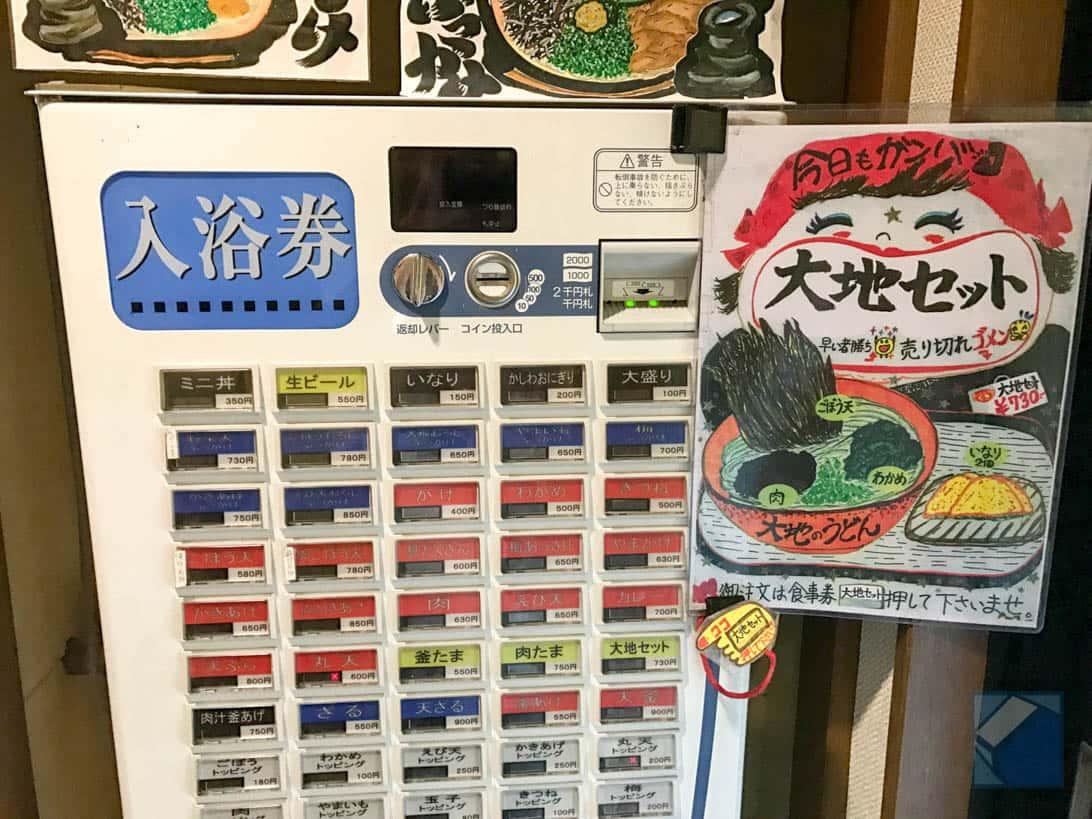 Daichi no udon tokyo 2