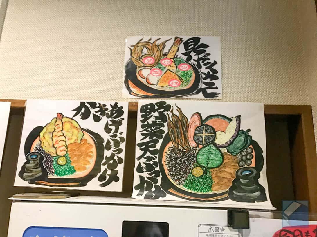 Daichi no udon tokyo 3