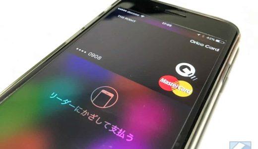 Apple PayのSuicaやiD・QUICPayを実際に利用する方法。「結局Suicaだけでよくない?」