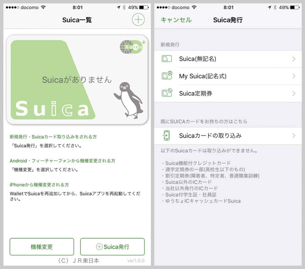 Iphone wallet apple pay suica 1