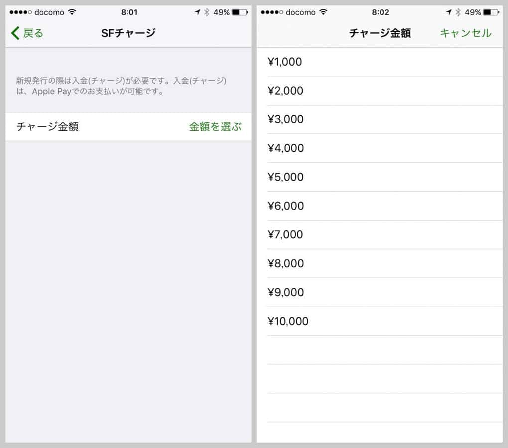 Iphone wallet apple pay suica 2