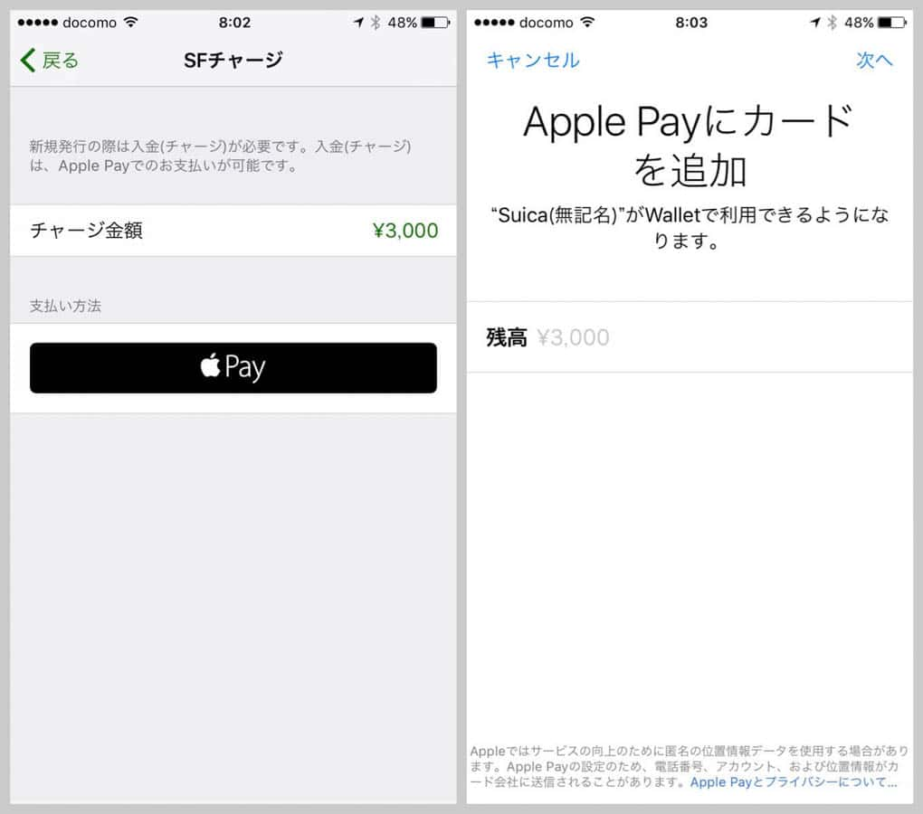 Iphone wallet apple pay suica 3