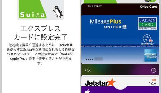 iPhone上で新規のSuicaを作り、Walletアプリ(Apple Pay)に登録・チャージする方法