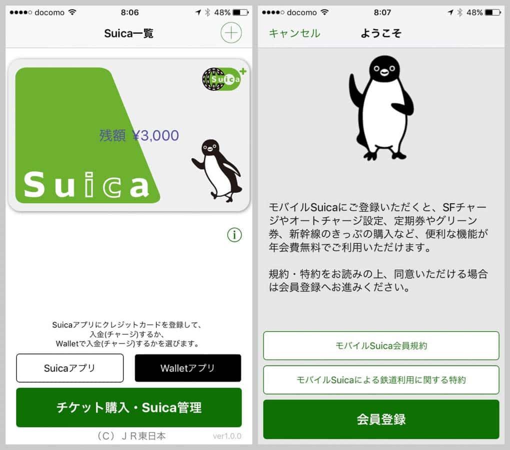 モバイル suica クレジット カード 変更