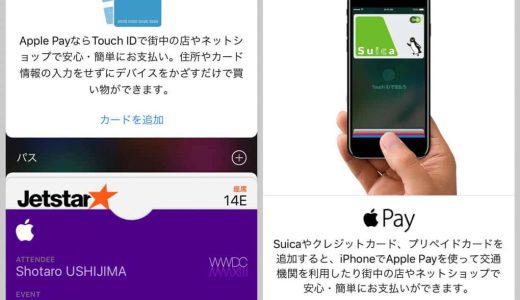 【iPhone 7】クレジットカードやSuicaをApple Payに登録する方法