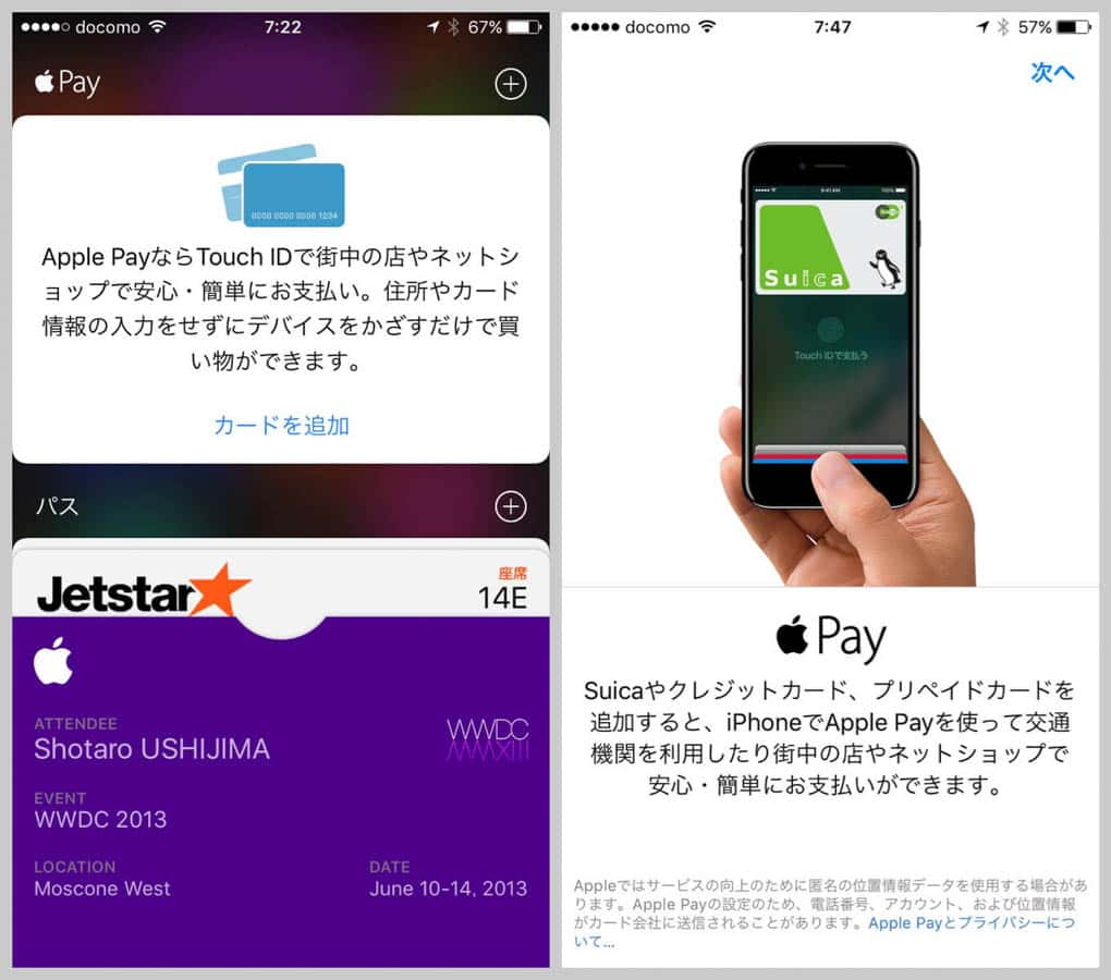 Iphone wallet apple pay suica 8
