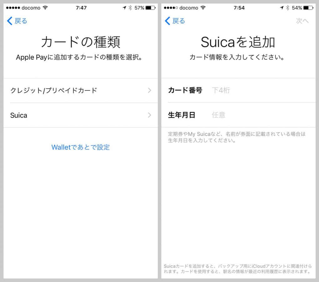Iphone wallet apple pay suica 9
