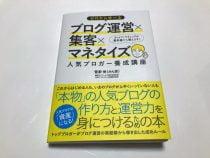 kankichi-blogger-book-title.jpg