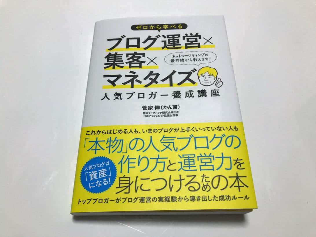 Kankichi blogger book title