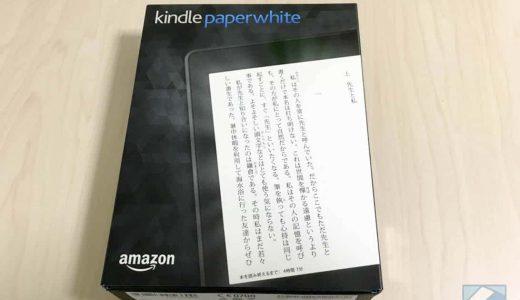 Kindle Paperwhiteに大容量32GBの「マンガモデル」登場。プライム会員なら4,000円オフ!
