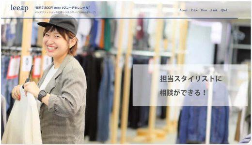 プロが選んだ服をレンタルできる「leeap」はファッション苦手男子におすすめ!