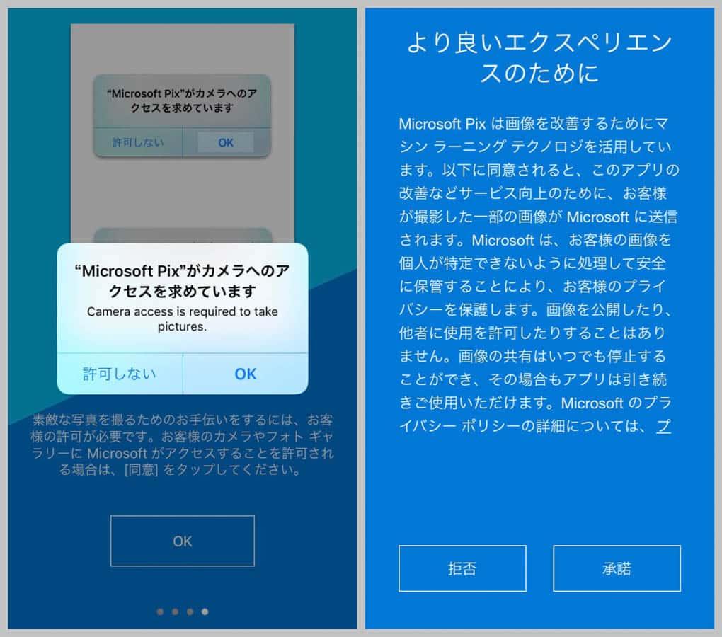 Microsoft pix 3