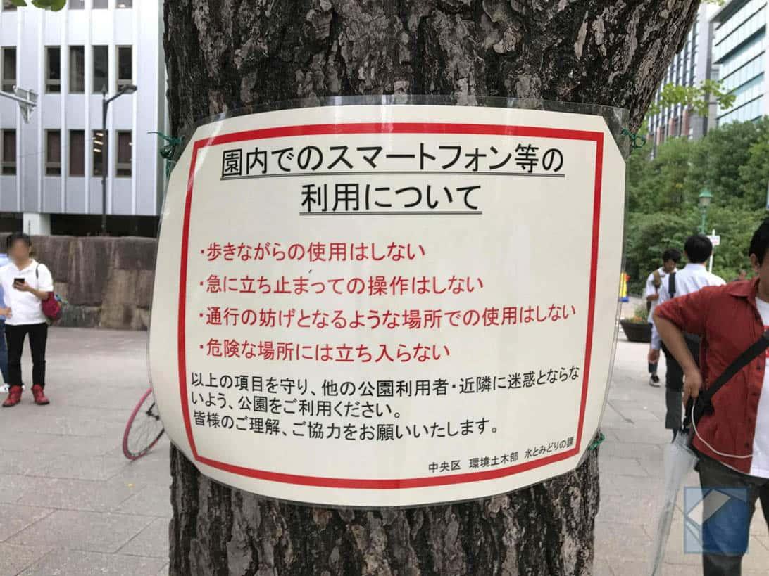 Tokyo pokemongo nest 7