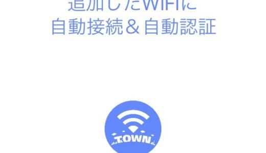 街のフリーWi-Fiに自動接続する便利アプリ「タウンWiFi」でパケット使用量を節約しよう!