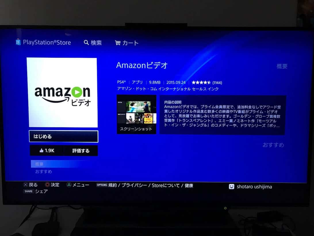 Wiiu ps4 amazon video 10