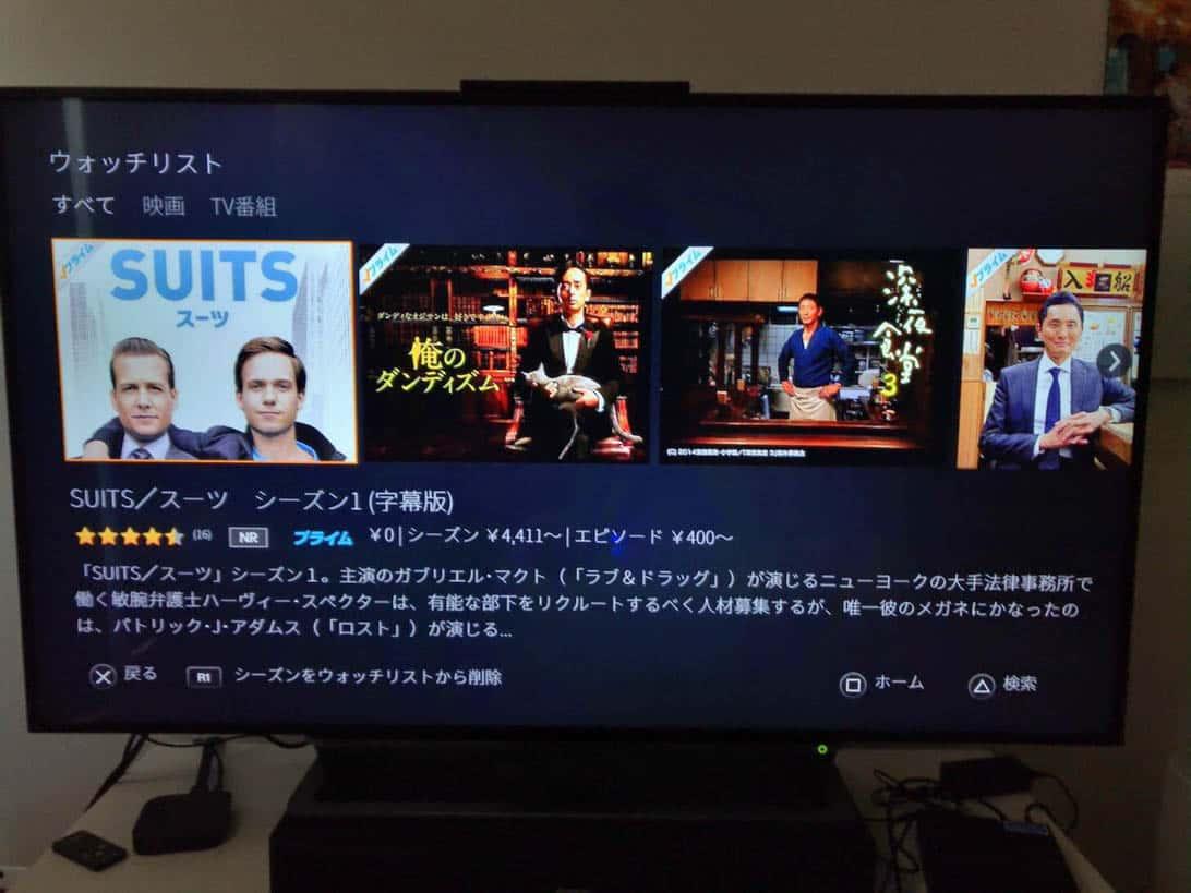 Wiiu ps4 amazon video 11