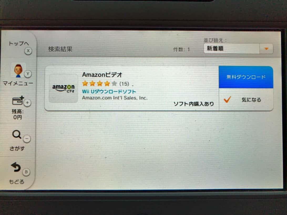 Wiiu ps4 amazon video 3