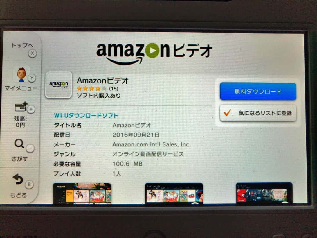 Wiiu ps4 amazon video 5