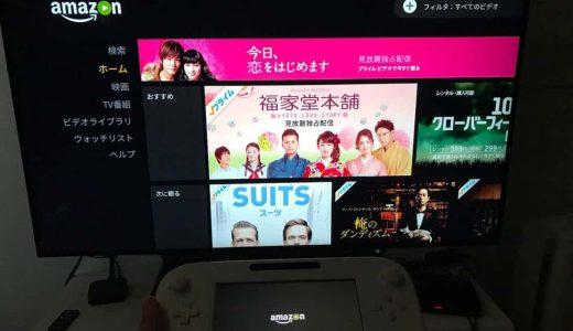 プライム会員なら知っておきたい、Wii UとPS4でAmazonビデオを見る手順