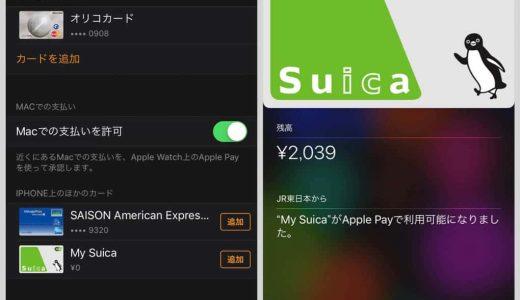 Apple Pay上のSuicaは、iPhone⇔Apple Watch間を簡単に行き来できるぞ