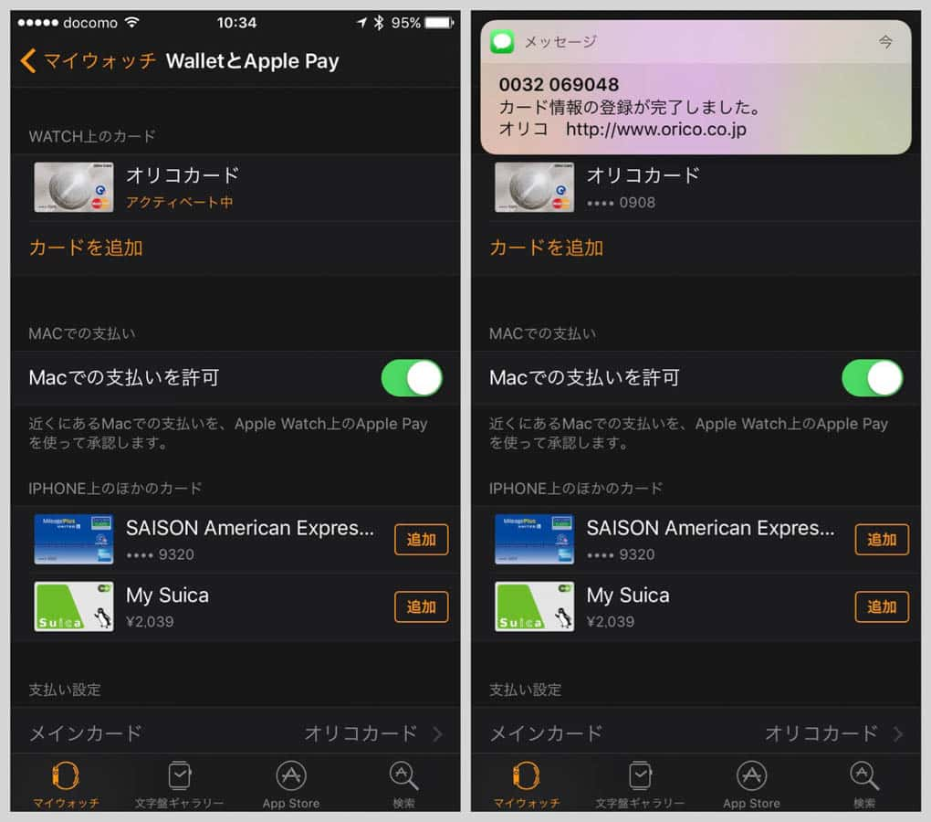 Apple watch apple pay 4