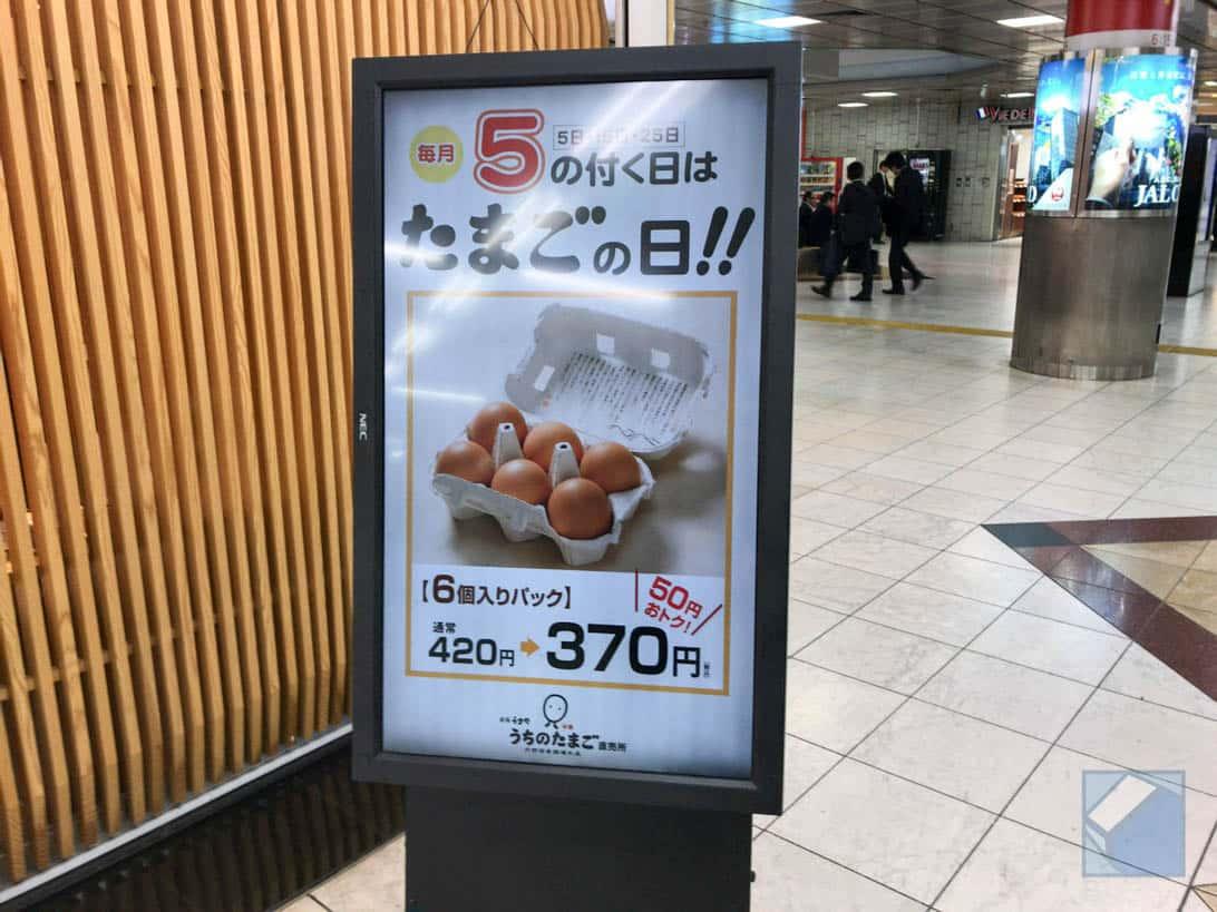 Uchinotamago haneda airport 17