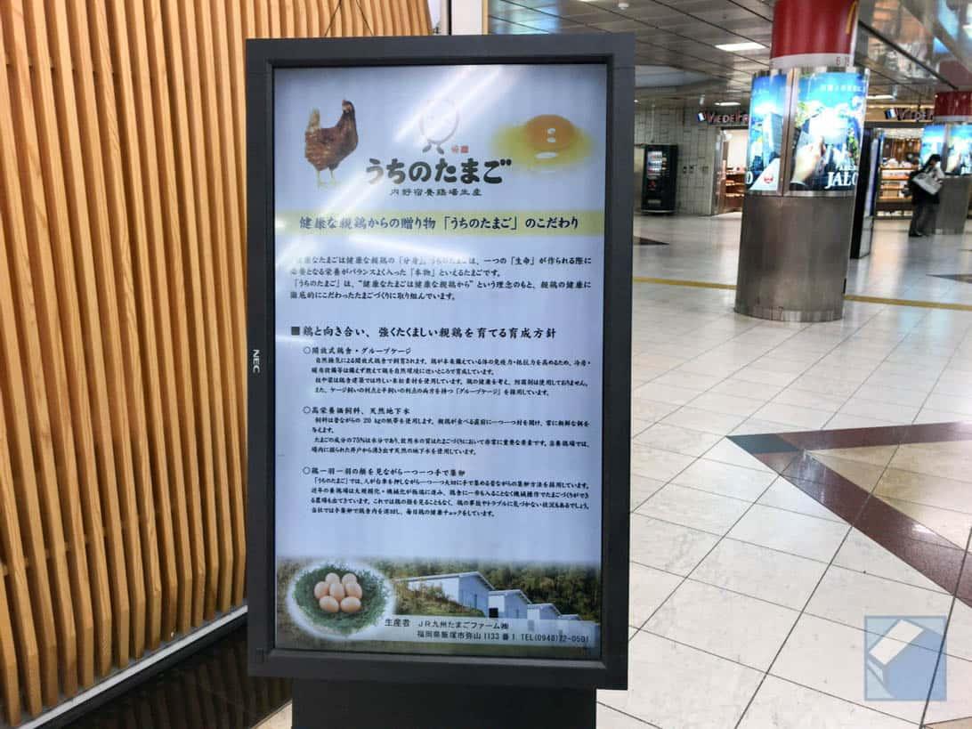 Uchinotamago haneda airport 18