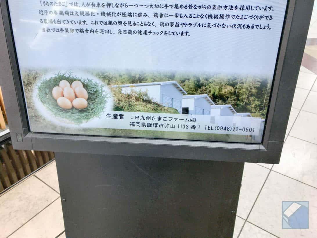 Uchinotamago haneda airport 19