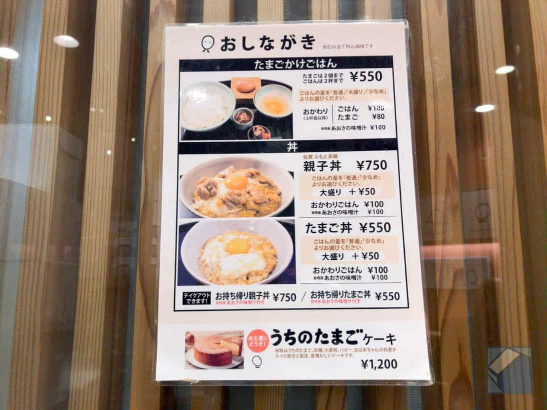 Uchinotamago haneda airport 3