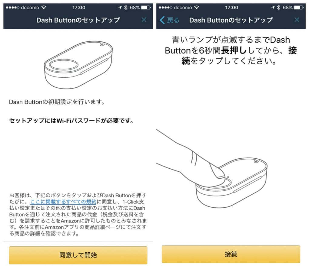 Amazon dash button 9