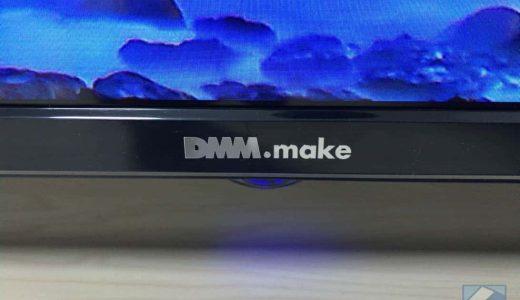 【7/11まで】DMM.make DISPLAY 50インチ4Kディスプレイの返品・返金手続き方法