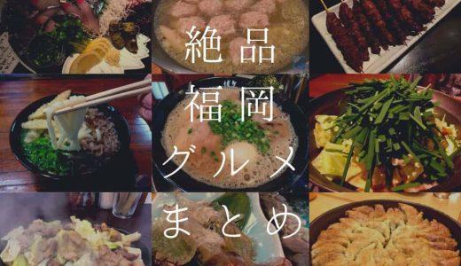 福岡市民の私がガチで選んだ、福岡・博多の絶品グルメおすすめ店まとめ