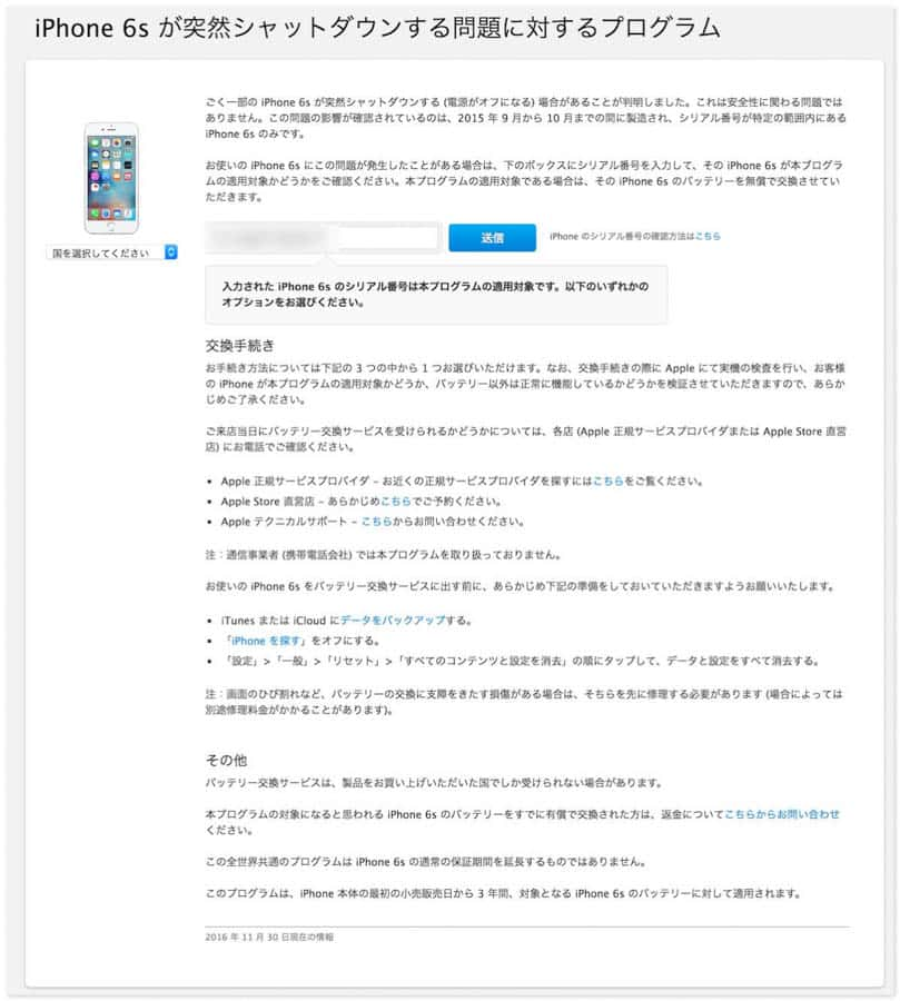 Iphone 6s change battery 2