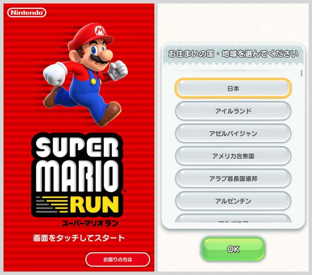 Super mario run 1