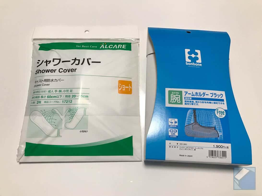 Useful goods when broke arm 2