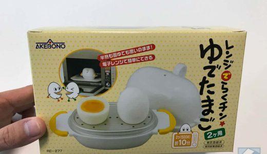 レンジでゆで卵が簡単に作れる商品買ったら超便利だった。筋トレやダイエットのお供にも