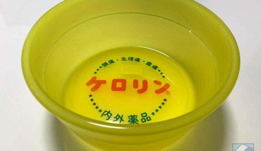 ケロリン桶を1つ買えば、自宅の風呂で銭湯気分。関東版と関西版で大きさが違うのはなぜ?
