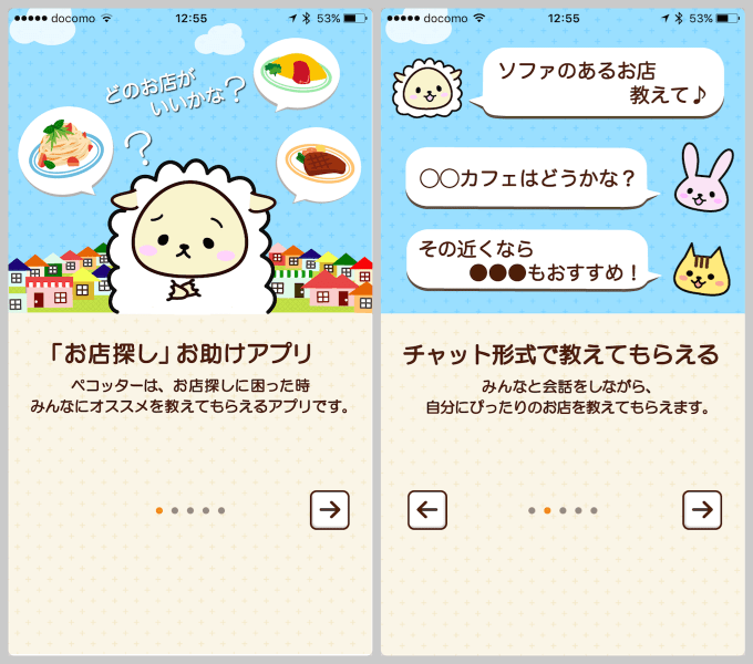 飲食店予約代行アプリ・ペコッター