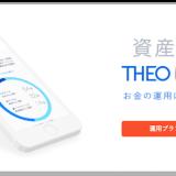 プロが作ったアルゴリズムが自動で資産運用してくれる「THEO(テオ)」に100万円投資してみた