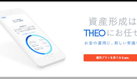 投資の素人は、金融のプロが作った自動資産運用サービス「THEO(テオ)」に任せた方がいいかも