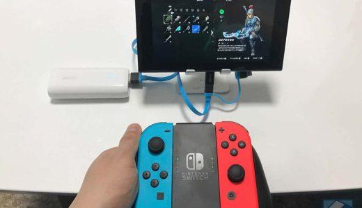 Nintendo Switchを充電しながらプレイするために必要なバッテリー、スタンド、ケーブル