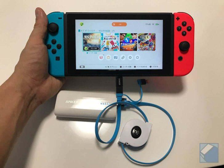 intendo Switchはスタンドなしでも充電しつつプレイ可