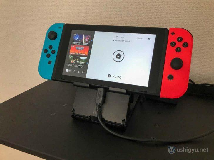 ニンテンドースイッチ用プレイスタンドで充電しながらプレイ